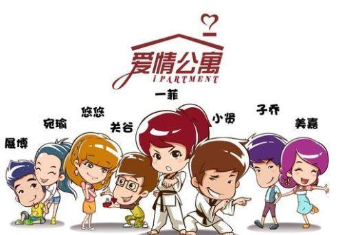 爱情公寓4动漫人物图