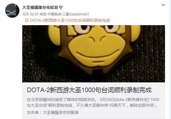 DOTA2孙悟空台词配音结束