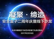 【2月18日】凝聚·缔造——2017安全盒子2周年庆暨首期线下沙龙