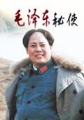 毛泽东秘使