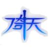 倚天icon.png