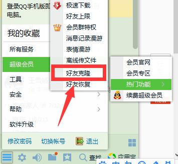 手机上怎么进行QQ好友克隆_360问答