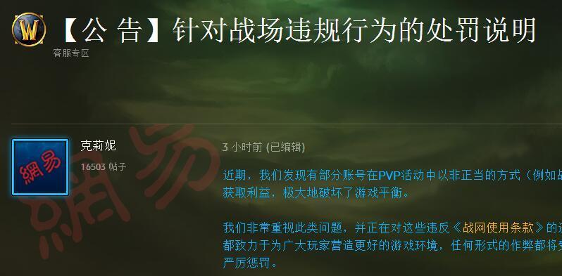 《魔兽世界》官方发布公告打击PVP作弊行为