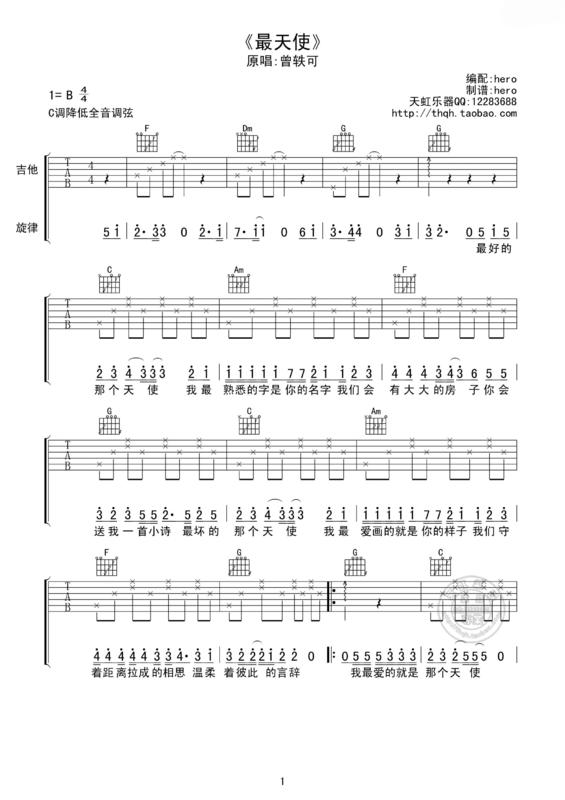 >> 文章内容 >> 最天使吉他弹唱教学视频  最天使的吉他谱问:曾轶可的图片