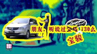 【暴走汽车】平民化MPV宝骏730,为何车评人被骂充值?