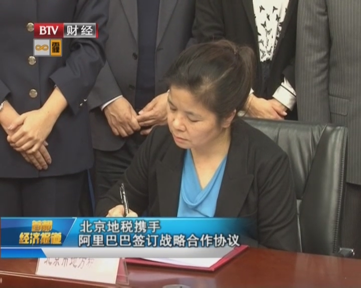 北京地税携手阿里巴巴签订战略合作协议
