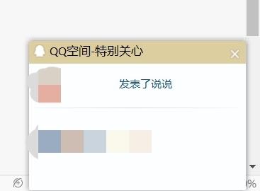 QQ空间怎么知道谁特别关心了我,最全教程汇总
