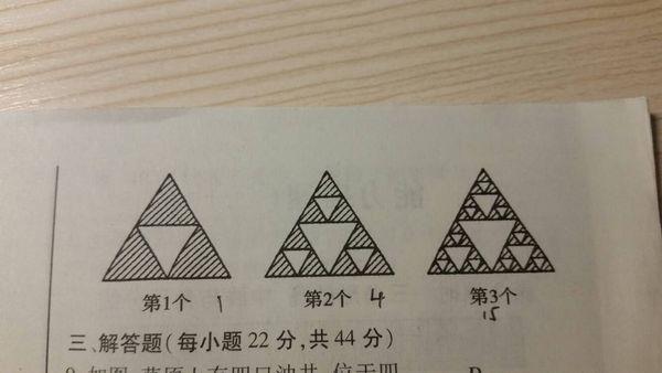 观察图中每一个大三角形中白色三角形的排列规