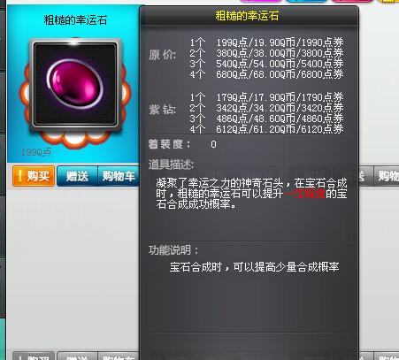 飞车宝石系统视频_QQ飞车宝石技能车达到上限现在我又有新车可