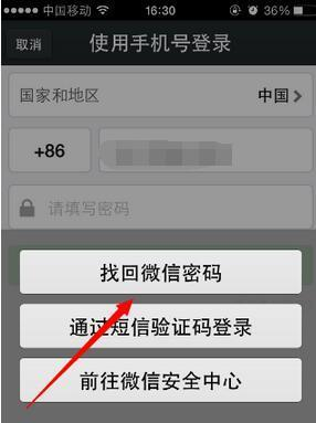 微信被盗了怎么找回_微信被盗怎么找回