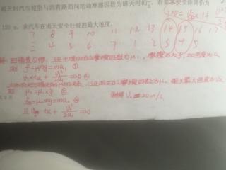 高中答案运动学:这道题我算不出物理20mv高中志愿高中表图片