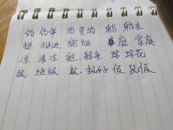 加偏旁组字组词 尚,廷 , 京,及,各三个。谢谢!_3