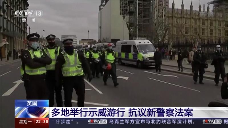 [国际时讯]英国 多地举行示威游行 抗议新警察法案