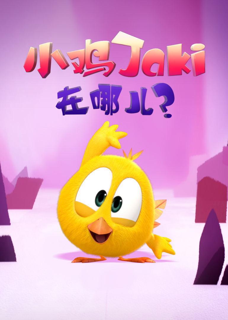 小雞Jaki在哪兒