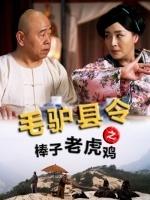 毛驴县令(棒子老虎鸡)(国语)